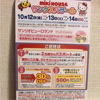 ミキハウス(mikihouse)のミキハウス サンクスバザール サンリオピューロランド 招待券(遊園地/テーマパーク)
