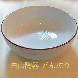 ハクサントウキ(白山陶器)の白山陶器☆ 6寸どんぶり(食器)