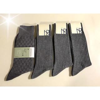 ≦新品タグ付≧ナイガイ『紳士用靴下』黒・グレー4足組◆クリックポスト送料込