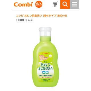 コンビ(combi)のCombi おむつ肌着洗い2本(おむつ/肌着用洗剤)