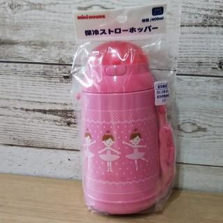 ミキハウス(mikihouse)の専用新品未使用 ストローホッパーセット(水筒)