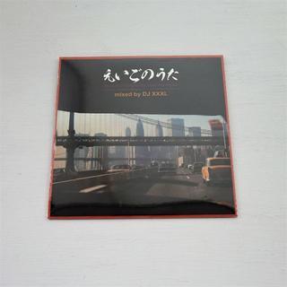 新品未開封 MIXCD DJ XXXL えいごのうた(R&B/ソウル)
