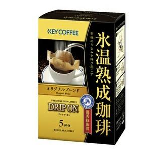 キーコーヒー(KEY COFFEE)のKeyコーヒ ドリップオン 氷温熟成 20杯分(コーヒー)
