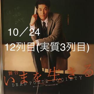 ジャニーズ(Johnny's)のいまを生きる チケット 10/24(演劇)