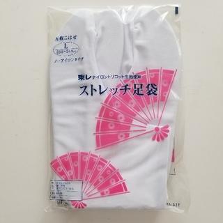 ストレッチ足袋 Lサイズ