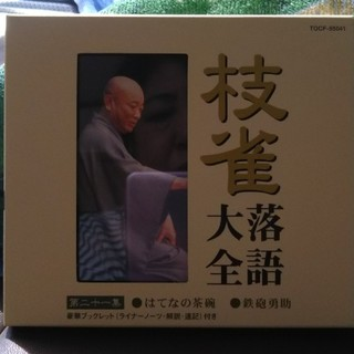 トウシバ(東芝)の落語CD(演芸/落語)