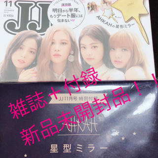 アーカー(AHKAH)のJJ 11月号 雑誌+付録 新品未開封品(ファッション)