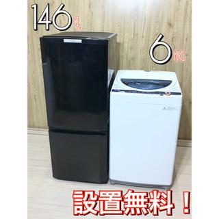 ミツビシデンキ(三菱電機)の✰自炊派に嬉しい 2点家電セット!設置無料、送料無料地域あり✰(冷蔵庫)