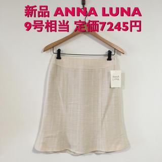 アンナルナ(ANNA LUNA)の新品 ANNA LUNA 上品マーメイドスカート  9号相当 アイボリー(ひざ丈スカート)