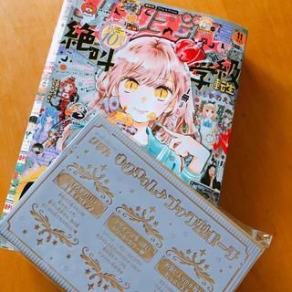 シュウエイシャ(集英社)のブック型ポーチ☆りぼん11月号ふろく(少女漫画)