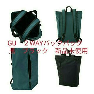 ジーユー(GU)のGU 2WAYバックパック 黒 ブラック タグ付き 新品・未使用(リュック/バックパック)