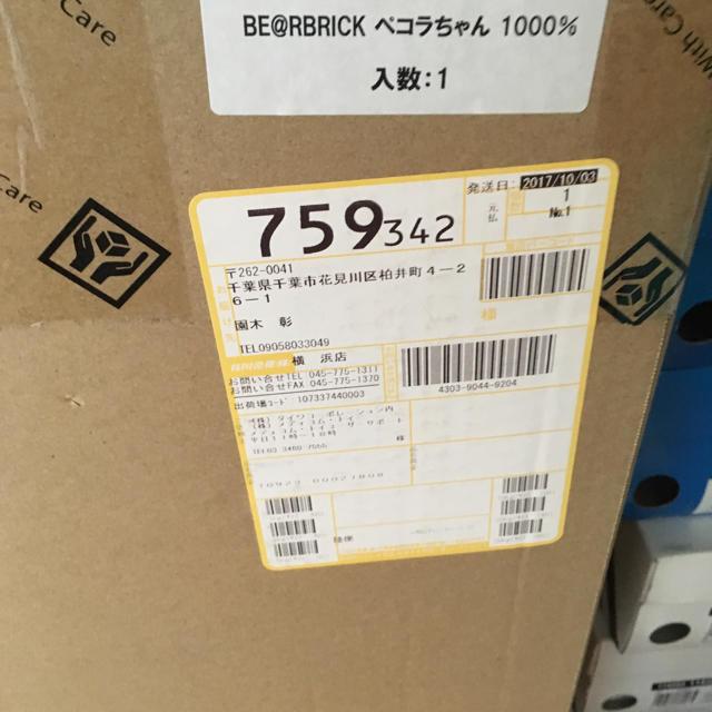 MEDICOM TOY(メディコムトイ)のペコラちゃん ベアブリック 1000%  エンタメ/ホビーのフィギュア(その他)の商品写真