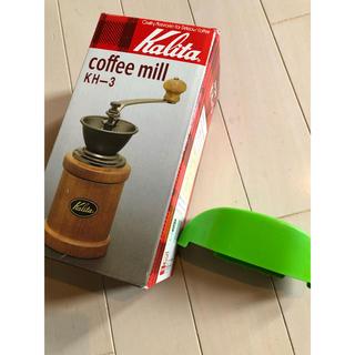 カリタ(CARITA)のカリタ  コーヒーミルとオマケ(調理道具/製菓道具)