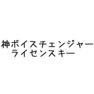 神ボイスチェンジャーライセンスキー(その他)
