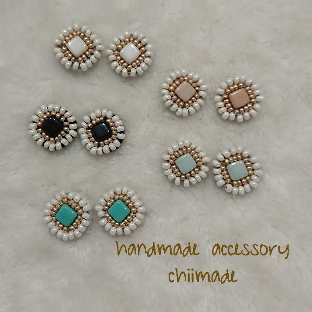ビーズ刺繍 ピアス シンプル 選べる カラー 軽い イヤリング ハンドメイドのアクセサリー(ピアス)の商品写真