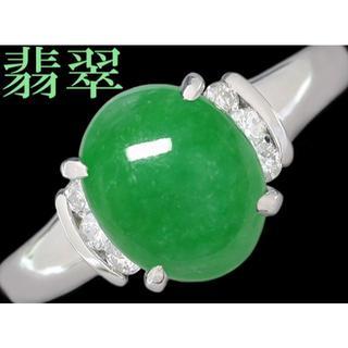ヒスイ 翡翠 2ct ダイヤ リング 指輪 Pt900 プラチナ 8号(リング(指輪))