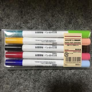 ムジルシリョウヒン(MUJI (無印良品))のおえかきペン✳︎陶磁器用✳︎無印良品(ペン/マーカー)
