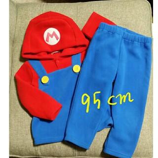 ニンテンドウ(任天堂)のマリオコスプレ95 スーパーマリオ95 ハロウィン衣装子供(衣装)