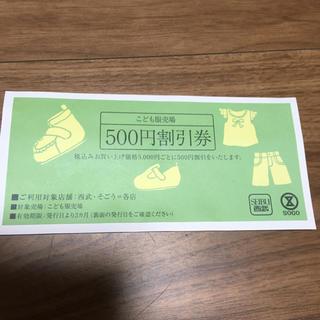 セイブヒャッカテン(西武百貨店)の西武・そごう こども服売場 500円割引券(ショッピング)