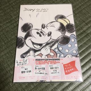 ディズニー(Disney)のディズニー 育児ダイアリー 育児日記(住まい/暮らし/子育て)