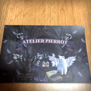 アトリエボズ(ATELIER BOZ)のアトリエピエロ ポストカード(その他)