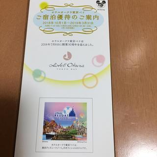 ディズニー(Disney)のホテルオークラ東京ベイ 優待券(宿泊券)