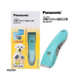 パナソニック(Panasonic)の【新品】パナソニック/ペットクラブ犬用バリカン★ER807PP-A(犬)
