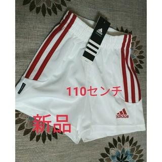 アディダス(adidas)の♡新品タグ付き♡送料無料♡アディダスadidas♡ハーフパンツ♡110センチ♡(パンツ/スパッツ)