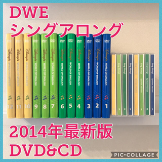 Disney - 【最新版★ブラシ版新子役★美品】DWE シングアロング  DVD&CDセット