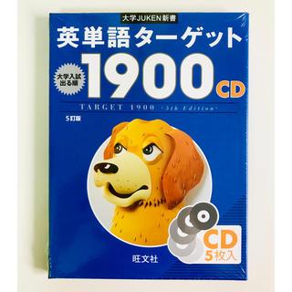 ターゲット(Target)の英単語ターゲット1900 [5訂版] CD(参考書)
