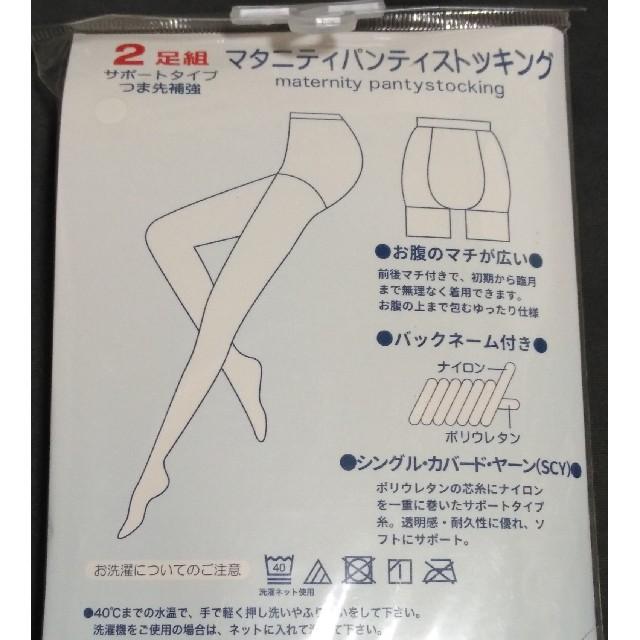 西松屋(ニシマツヤ)のマタニティパンティストッキング キッズ/ベビー/マタニティのマタニティ(マタニティタイツ/レギンス)の商品写真