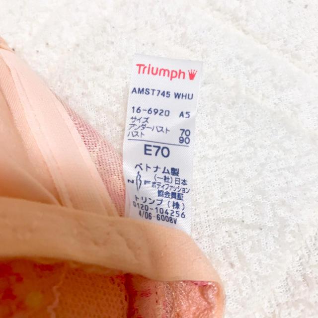 Triumph(トリンプ)のトリンプ  夢みるブラ・ショーツ E70 レディースの下着/アンダーウェア(ブラ&ショーツセット)の商品写真