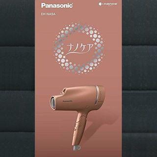 パナソニック(Panasonic)の新品 パナソニック EH-NA9A-CN ドライヤー カッパーゴールド/値引不可(ドライヤー)