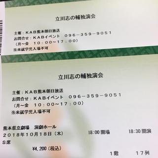 立川志の輔 独演会@熊本県立劇場(2018.10.18)(落語)