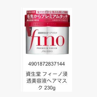 1ケース  資生堂 fino(コンディショナー/リンス)