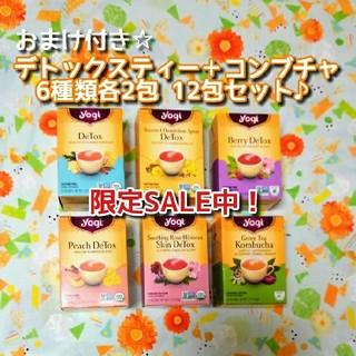 ヨギティーセール【デトックス5種+コンブチャ 各2包】12包セット おまけ付き☆(茶)