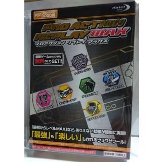 プレイステーションポータブル(PlayStation Portable)のプロアクションリプレイマックス PSP(携帯用ゲームソフト)