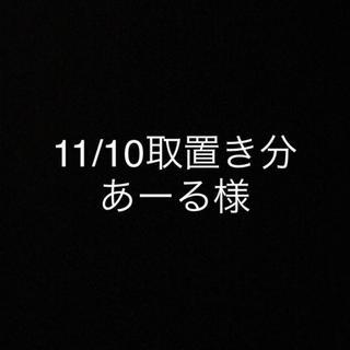 11/10お支払い分(その他)