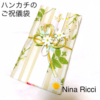 No.4 ハンカチ ご祝儀袋 (Nina Ricci)