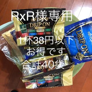 キーコーヒー(KEY COFFEE)のkeyコーヒーバラエティーパック2 スペシャルブレンド1   プレゼント+4+2(コーヒー)