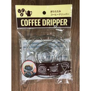ユニフレーム(UNIFLAME)のコーヒー ドリッパー(調理器具)
