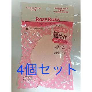 シャンティ(SHANTii)のROSYROSA ロージーローザ☆シフォンタッチ スポンジ ダイヤ型 4個(その他)