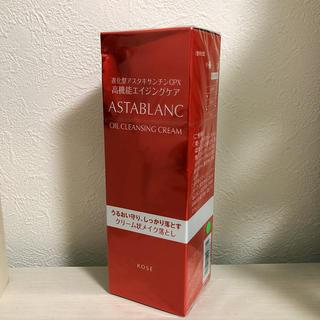 アスタブラン(ASTABLANC)の新品未開封 KOSE アスタブラン オイルクレンジングクリーム(クレンジング / メイク落とし)