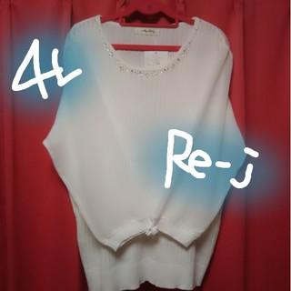 ⑥新品*Re-j☆4L*きらきら宝石ビジュー❤️シフォン袖のゆったりニット(ニット/セーター)