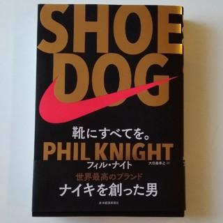 ナイキ(NIKE)のSHOE DOG 靴にすべてを。フィルナイト世界最高のブランド ナイキを創った男(ノンフィクション/教養)