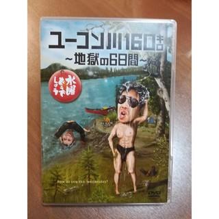 DVD  水曜どうでしょう  ユーコン川160キロ~地獄の6日間~