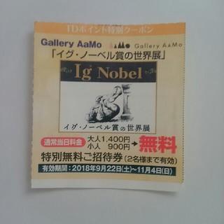 イグ・ノーベル賞の世界展 招待券(美術館/博物館)