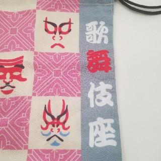 銀座 歌舞伎座!未使用。ちりめん 歌舞伎隈取りメイク柄 巾着‼️(伝統芸能)