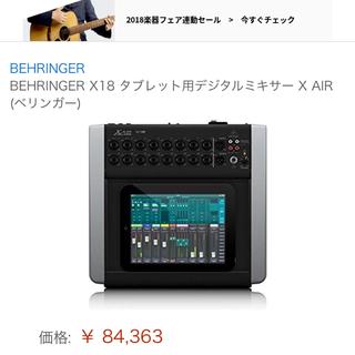 Behringer デジタルミキサー X Air X18 XR18同等(ミキサー)