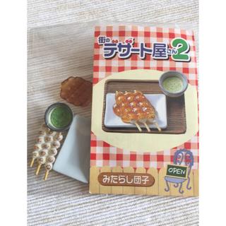 リーメント ぷちサンプルシリーズ  街のデザート屋さん2(ミニチュア)